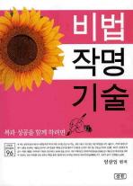 비법 작명기술(신비한 동양철학 96)