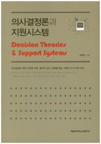 의사결정론과 지원시스템