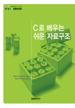C로 배우는 쉬운 자료구조(IT Cookbook 한빛교재 시리즈)