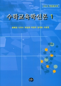수학교육학신론. 1(개정증보판 3판)