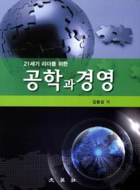 공학과 경영(21세기 리더를 위한)