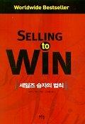 Selling To Win(세일즈 승자의 법칙)