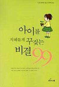 아이를 지혜롭게 꾸짖는 비결 99