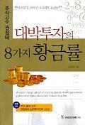 대박투자의 8가지 황금률(CD 1장 포함)