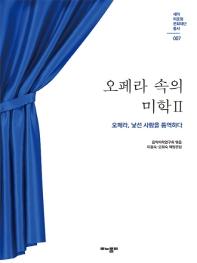 오페라 속의 미학. 2(세아 이운형 문화재단 총서 7)