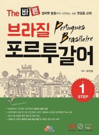 브라질 포르투갈어 Step.1