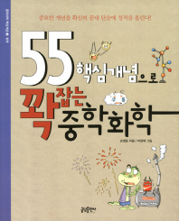 55 핵심개념으로 꽉잡는 중학화학(중학과학 핵심개념 3: 화학)