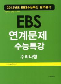 수리나형 연계문제 수능특강(2012)
