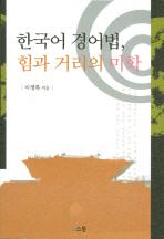 한국어 경어법 힘과 거리의 미학