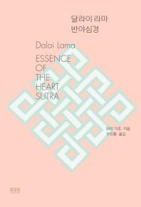 달라이 라마 반야심경