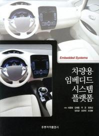 차량용 임베디드 시스템 플랫폼