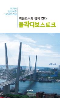 박환교수와 함께 걷다: 블라디보스토크