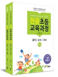 전공 초등교육과정. 1 세트(2016)(구자경과 함께하는 친절한)(전2권)