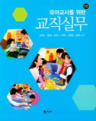 교직실무(유아교사를 위한)(2판)
