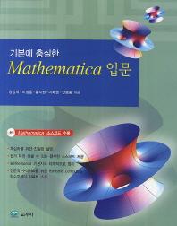 Mathematica 입문
