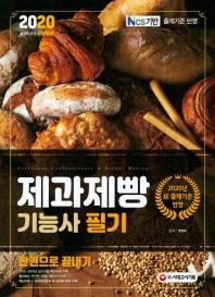 제과제빵기능사 필기 한권으로 끝내기(2020)