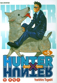 헌터 X 헌터. 5(신장판)
