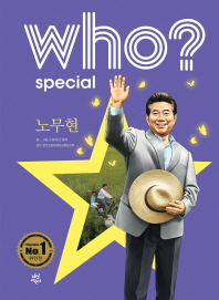 Who? Special 노무현