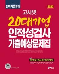 20대기업 인적성검사 기출예상문제집(2020)