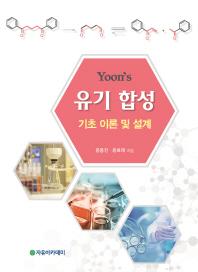 Yoon's 유기 합성 기초 이론 및 설계