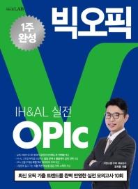 빅오픽(OPIc) IH&AL 실전