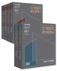 박문각 공인중개사 기본서 1, 2차 세트(2018)(전6권)
