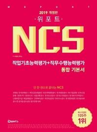 NCS 직업기초능력평가+직무수행능력평가 통합 기본서(2019)