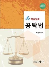 공탁법(핵심정리)(6판)
