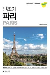 인조이 파리(2019)(개정판)(Enjoy 세계여행 시리즈 11)