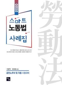 노동법 사례집(2020)(스마트)