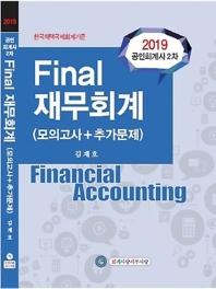 재무회계(모의고사+추가문제)(공인회계사 2차)(2019)(Final)