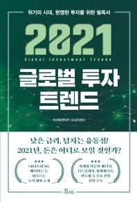 글로벌 투자 트렌드(2021)