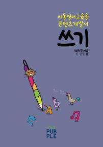 아동영어교육 콘텐츠 개발서 _쓰기