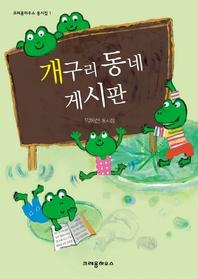 개구리 동네 게시판