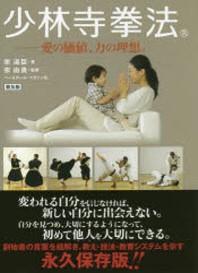少林寺拳法 愛の價値,力の理想. 普及版