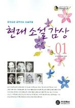 현대 소설 감상 1(2007)(하이라이트)