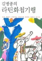 김병종의 라틴화첩기행(명품화첩포함)(Paperback)