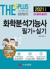 화학분석기능사 필기+실기(2021)(The Plus)