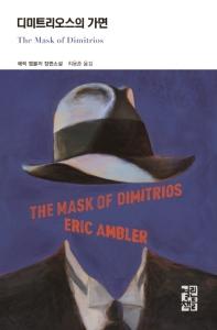 디미트리오스의 가면(열린책들 세계문학 248)(양장본 HardCover)