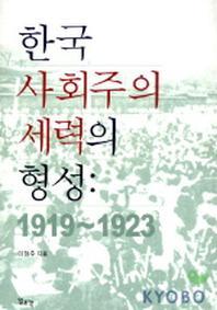 한국 사회주의세력의 형성(1919~1923)