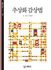 추상화 감상법(빛깔있는 책들 148)