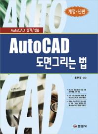 AUTO CAD 도면그리는법(11판)