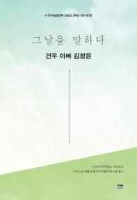 그날을 말하다 건우 아빠 김정윤(4.16구술증언록 단원고 2학년 5반 7)