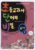 초등교과서 단어의 비밀 초단비 6단계 2