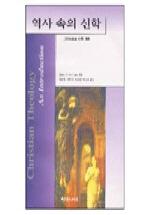 역사 속의 신학(그리스도교신학개론)