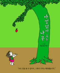 아낌없이 주는 나무(개정판)(생각하는 숲 1)(양장본 HardCover)