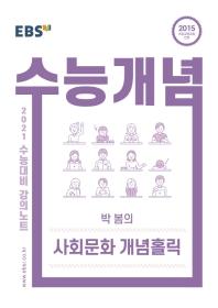 고등 박봄의 사회문화 개념홀릭(2021 수능대비)(EBS 수능개념 강의노트)