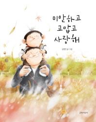 미안하고 고맙고 사랑해(김영진 그림책 4)(양장본 HardCover)