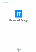 IT 유니버설 디자인(BROWN BEAR UNIVERSAL DESIGN SERIES 1)