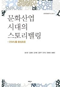 문화산업시대의 스토리텔링(한국어문화연구소 총서 8)